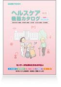 ヘルスケア総合カタログVol.22